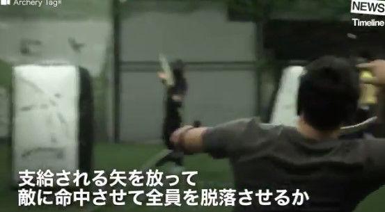アーチェリーハント サバゲー 弓矢 東京 日本 東京タワーに関連した画像-06