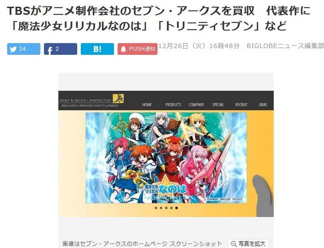 TBS リリカルなのは アニメ制作会社 セブン・アークス 完全子会社化に関連した画像-02