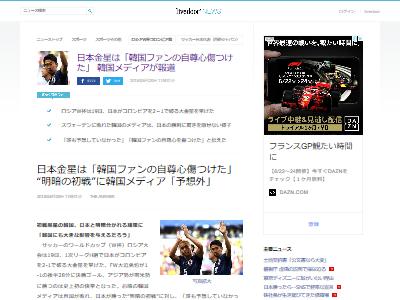 サッカー日本勝利韓国に関連した画像-02