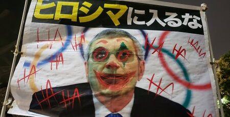バッハ会長 ホテル 五輪反対 デモ 東京五輪 オリンピックに関連した画像-01
