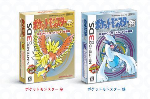 『ポケモン 金・銀』当時のパッケージとカートリッジを再現した特別DLパッケージが、3DSバーチャルコンソール版配信と同時発売決定!!