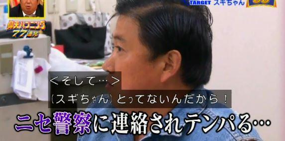 仰天ハプニング フジテレビ ドッキリ 万引き 冤罪 炎上 的場浩司に関連した画像-08