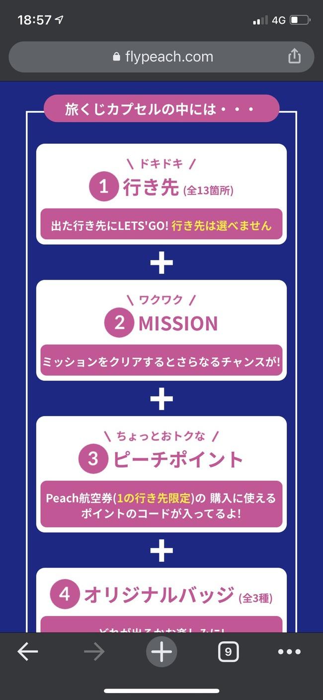 peach 旅くじ ガチャ チケット 飛行機 ランダム 日本 に関連した画像-04