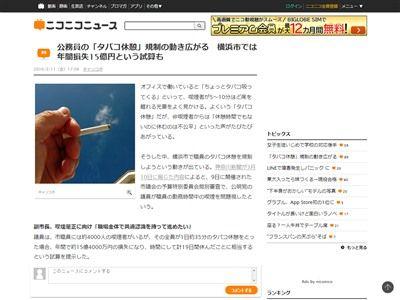 タバコ休憩 横浜市 規制 損失 タバコ 煙草に関連した画像-02