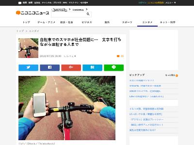 ながらスマホ 社会問題 自転車 運転 事故 スマホ SNSに関連した画像-02