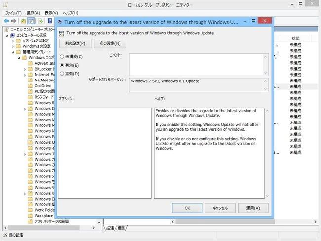 ウィンドウズ10 Windows マイクロソフト アップグレード 無償 ダウンロード 自動 抑止に関連した画像-05