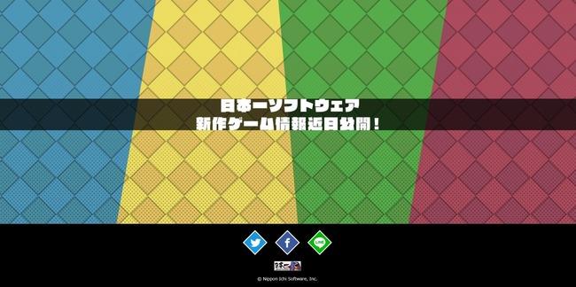日本一ソフトウェア 新作 ティザーサイトに関連した画像-01