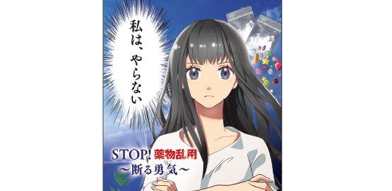 薬物 乱用 ポスター 防止 朝凪に関連した画像-01