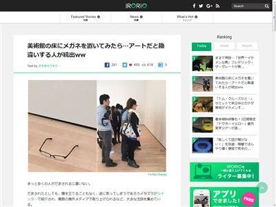 芸術 メガネ 美術館 イタズラ 眼鏡 アート 作品に関連した画像-02