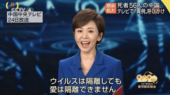 中国渡航禁止思いやりに関連した画像-01