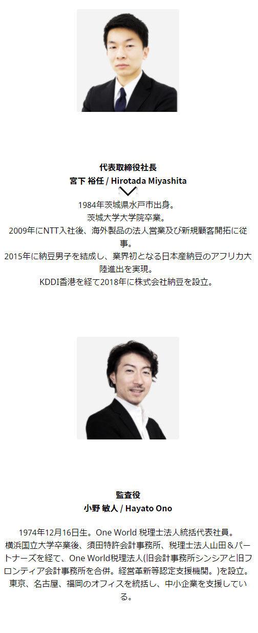 令和納豆 株式会社納豆 役員 小野敏人 持続化給付金 詐欺 逮捕に関連した画像-03