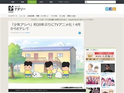 少年アシベ GO!GO!ゴマちゃん アニメ化に関連した画像-02