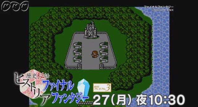 NHK 歴史秘話ヒストリア ファイナルファンタジー FF 全ファイナルファンタジー大投票に関連した画像-01
