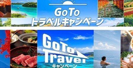 GoToキャンペーン 延期 見直し 中止 旅行 観光に関連した画像-01