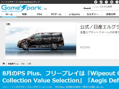 フリープレイ PSプラス ワイプアウト PS4に関連した画像-02