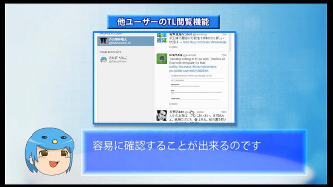ツイッター ミュート TweetDeckに関連した画像-09