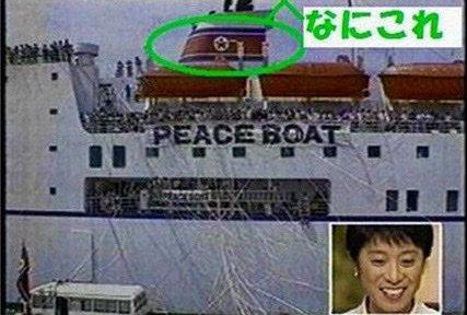 ピースボート 世界一周クルーズ 辻元清美 ツアー中止 返金 トラブル 観光庁 行政指導に関連した画像-01