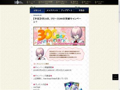 FGO Fate フェイト グランドオーダー 300日突破記念 詫び石に関連した画像-02