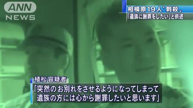 植松聖 元職員 障害者施設 刺殺 謝罪に関連した画像-05