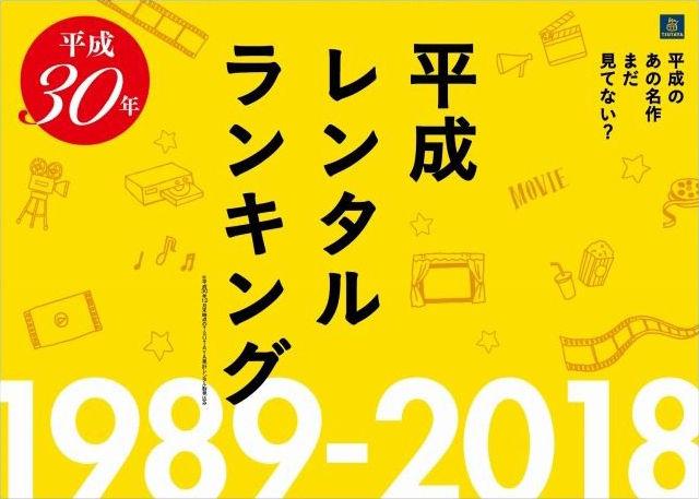 TSUTAYA 平成レンタルランキング 映画に関連した画像-01