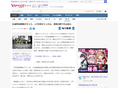 東京五輪観戦学校キャンセルに関連した画像-02
