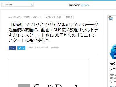 ソフトバンク ウルトラギガモンスター+ SNS 使い放題に関連した画像-02