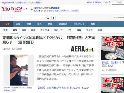 神戸 教員 いじめ カレー 反省 加害者 被害者 教師に関連した画像-02