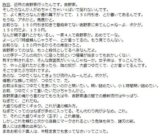 吉野家 コピペ 2ちゃんねるに関連した画像-02