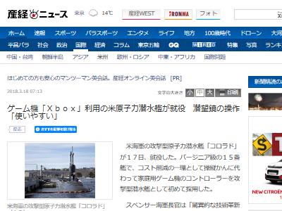 アメリカ 米海軍 潜水艦 Xbox コントローラーに関連した画像-01