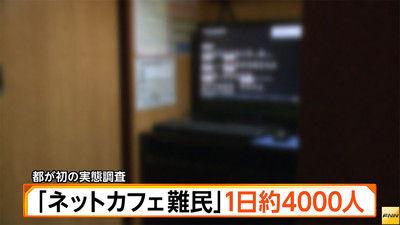 ネットカフェ難民 月収 30万円以上に関連した画像-01