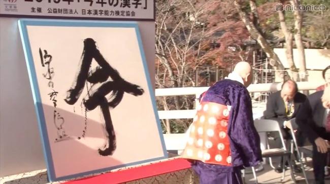 令和 今年の漢字 清水寺に関連した画像-01