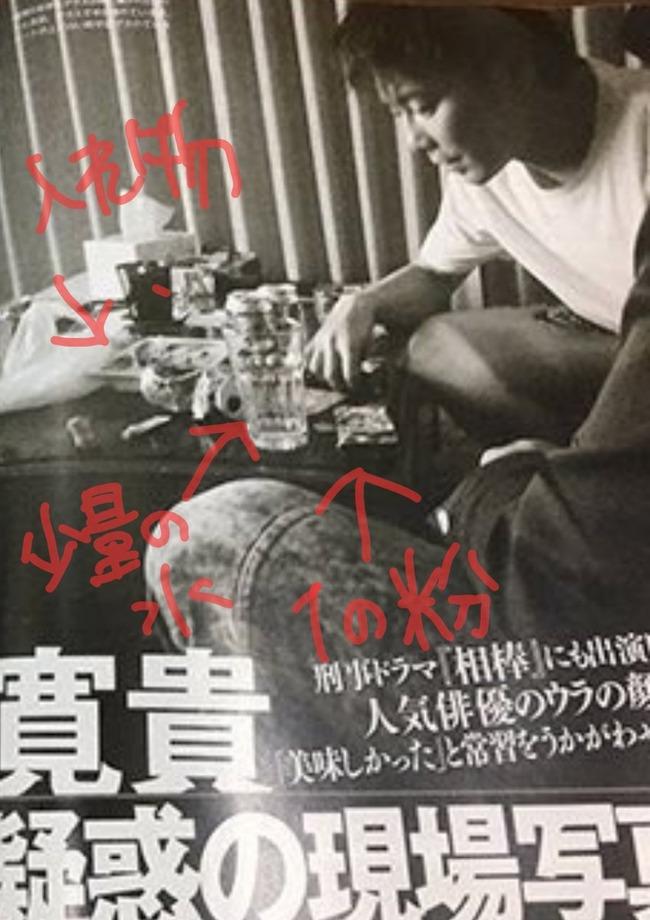 成宮寛貴 コカイン ねるねるねるねに関連した画像-02
