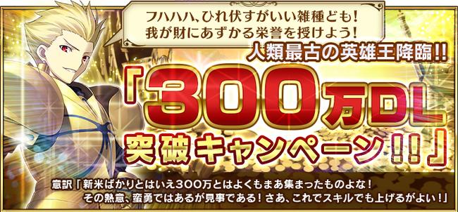 Fate/GrandOrder キャンペーン 300万DL サーヴァント プレゼントに関連した画像-01