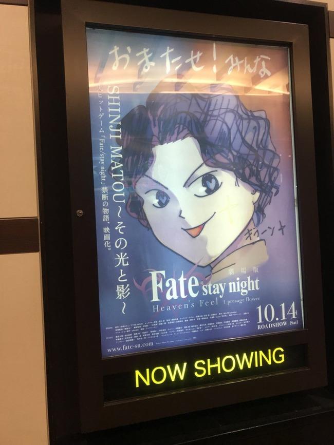 劇場版 劇場アニメ Fate staynight Heaven'sFeel ヘブンズフィール FGO 新規 UBW 0話に関連した画像-02