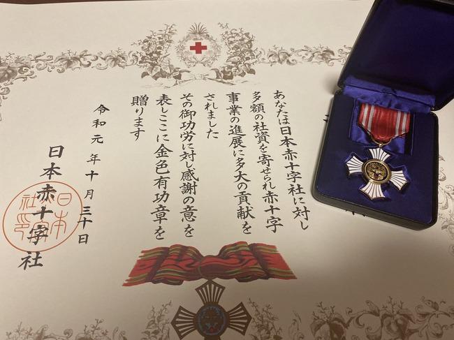 FGO ガチャ 赤十字 50万円 報酬 確定 勲章に関連した画像-03
