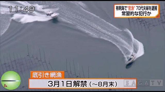有明海 密漁 70代 夫婦 通常の3倍 船外機 逃走に関連した画像-03