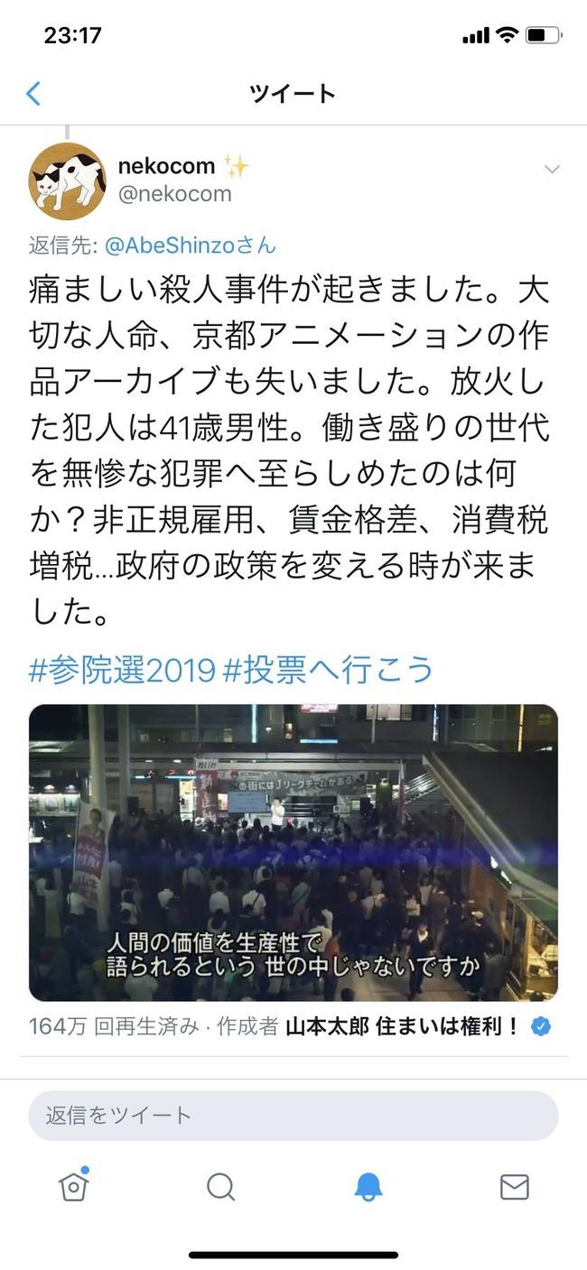 安倍晋三 安倍総理 安倍首相 木村花 左翼 誹謗中傷 ダブスタ お前が言うなに関連した画像-18