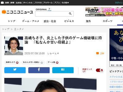 高嶋ちさ子 炎上 ゲーム機 破壊 母親に関連した画像-02