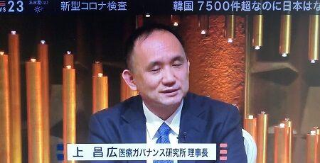 上昌広さん「これが各国と日本のコロナ感染者の比較グラフです。急増してる先進国はアメリカと日本くらい」←グラフがあまりにも酷すぎると話題に