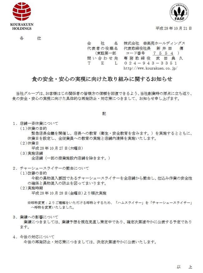 親指 ラーメン 混入事件 幸楽苑 休業 チャーシュースライサー 撤去に関連した画像-03