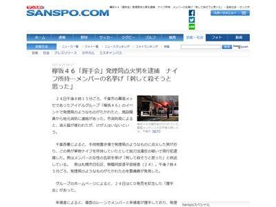 欅坂46 握手会 発煙筒 殺人未遂に関連した画像-02