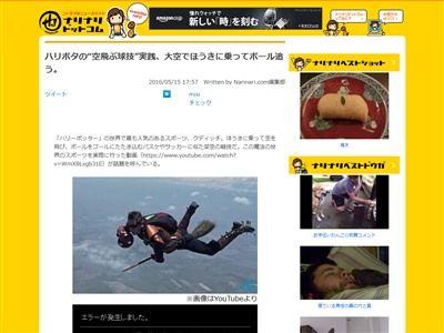 ハリポタ ハリーポッター 空中球技 クィディッチ 再現 海外 スカイダイバー に関連した画像-02