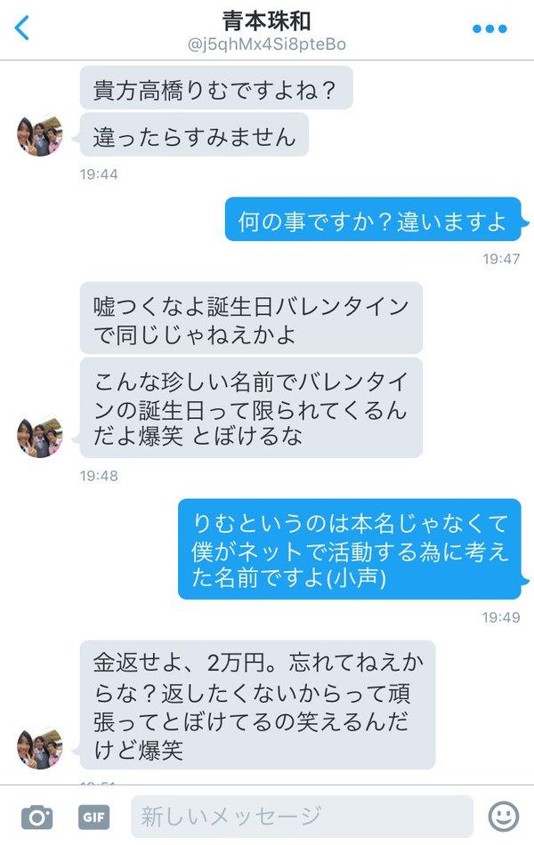 ツイッター 元カレ 自爆に関連した画像-02