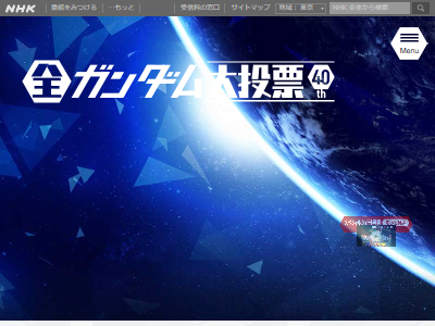 NHK 全ガンダム大投票 オルガ 鉄血のオルフェンズ キャラランキング 1位に関連した画像-02