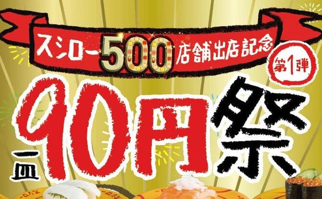 スシロー 寿司 回転に関連した画像-01