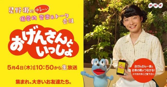 【速報】星野源さんが女装して贈る生放送音楽番組「おげんさんといっしょ」、NHKで放送決定!!