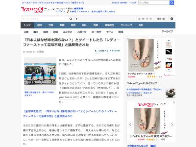 日本人 電車 席 譲らない 男女平等 レディーファーストに関連した画像-02