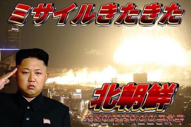 ミサイルガチャ 北朝鮮 ガチャに関連した画像-01