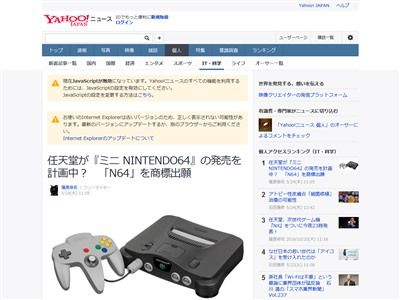 N64 ミニ NINTENDO64に関連した画像-02