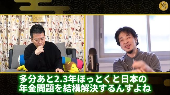 ひろゆき 宮迫博之 Youtube 本音 新型コロナ 年金 高齢者に関連した画像-04